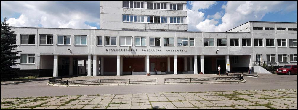 Отделение сосудистой хирургии краснодарской краевой больницы